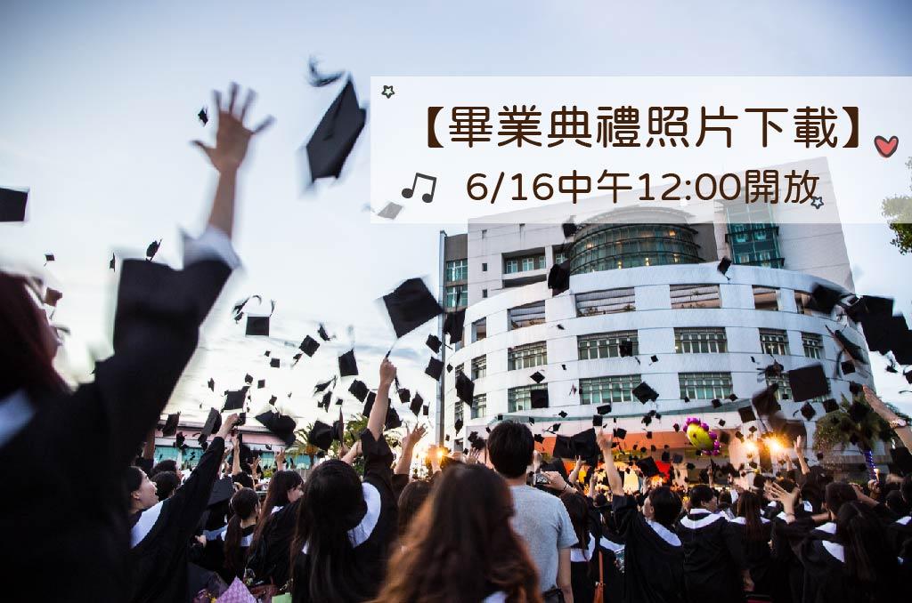 2020畢業典禮照片下載