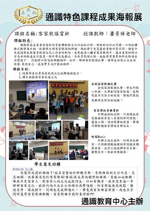 104-2學期通識課程特色海報展—客家歌謠賞析