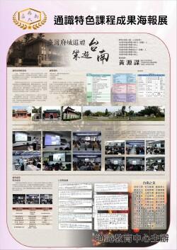 104-2學期通識課程特色海報展—樂遊台南