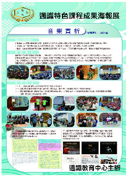 104-2學期通識課程特色海報展—音樂賞析