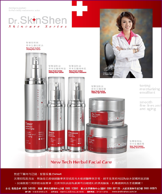 Health and beauty care in a single product - Intelligent Peptides Herbal Vitality Maintenance Series (2012)