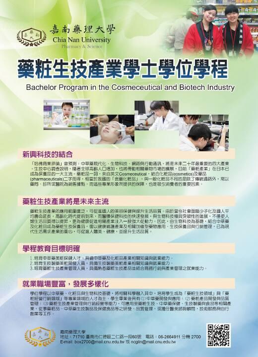 藥粧生技學程DM海報
