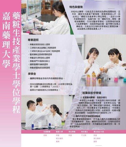 藥粧宣傳海報
