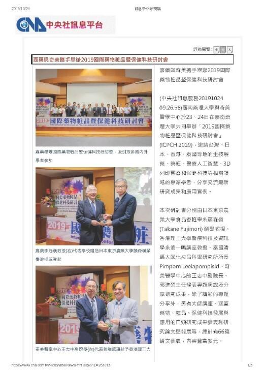 2019ICPCH國際藥粧研討會新聞