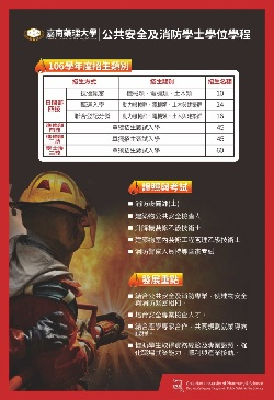 Poster for the 2017 Bachelor's Degree Program in Public Safety and Fire Science