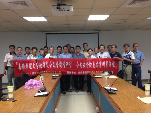 本系教師參加公民營機構研習-公共安全專業研習課程