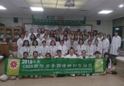 粧品系同學通過國際芳香調理師檢定