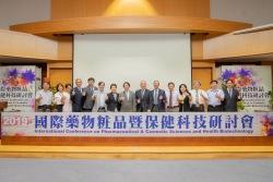2019國際藥物粧品暨保健科技研討會-1