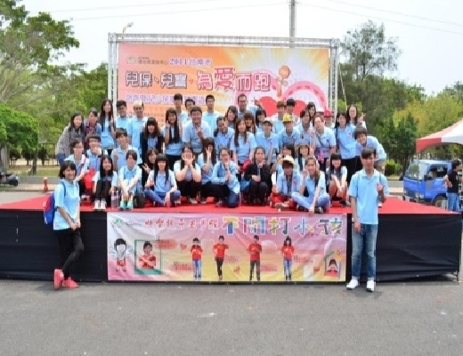 社工系學生參加南台南家扶中心「兒保、兒寶,為愛而跑」宣導兒童保護活動