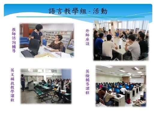 語言教學組 - 活動
