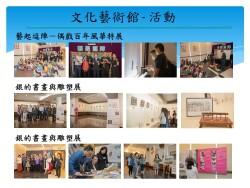 文化藝術館 - 活動