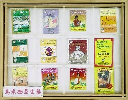 藥材標本展示區_馬來西亞生藥