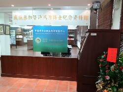 中草藥應用科技發展中心