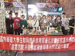師生參加台北2018技職夢工廠 FUN眼大未來」技職教育 X 職業試探博覽會