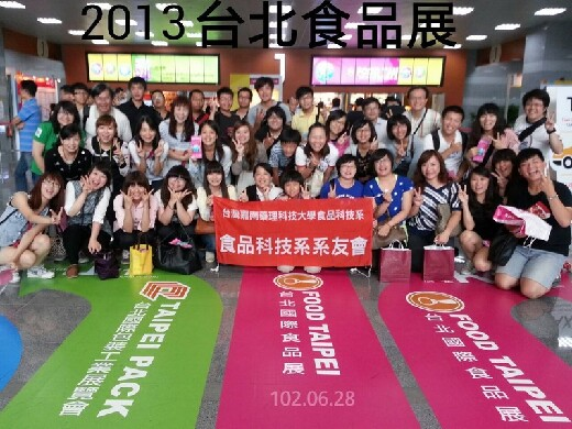 2013 Department of Food Science and Technology Student Association