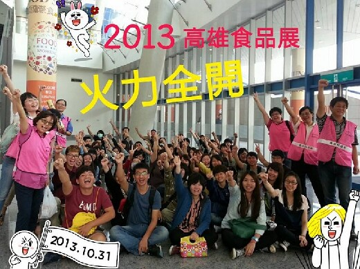The Department of Food Science and Technology enthusiastically participates in the 2013 Kaohsiung Food Products Exhibition