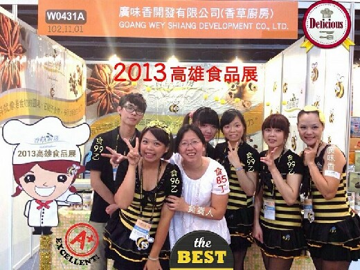 Attending the 2013 Kaohsiung Food Products Exhibition