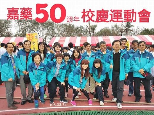 嘉藥50週年校慶運動會合影