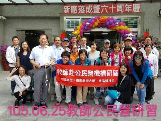 2016教師公民營研習