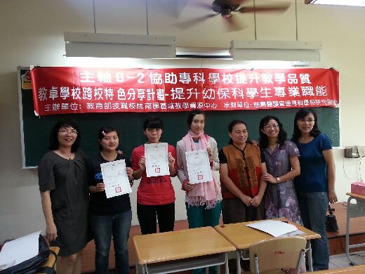 本系幼四甲戴仲薇同學參加102學年度南區保母技藝競賽榮獲第一名