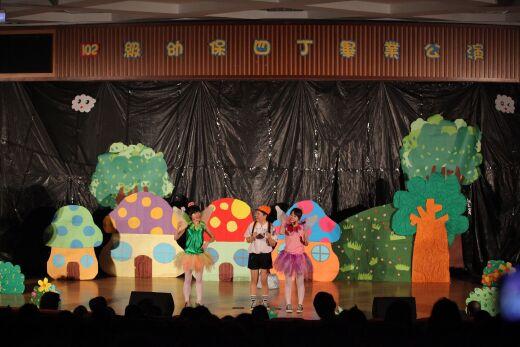 102級社區兒童活動企劃專題製作 - 幼四丁演出〈「ㄅㄨ」 ~~ 是什麼?〉