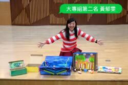 2015.12.15全國教玩具競賽本系黃郁雯同學榮獲第二名