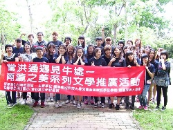 Professor Lan Fang-Ying leads students in a promotion of literature series entitled