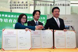 2013與台南市政府、晶華麗晶酒店集團簽訂合作備忘錄