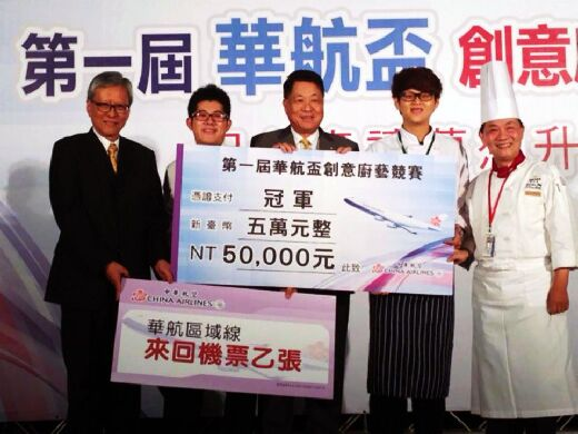CNU student Yang Rong-Yan, winner of the 2013 China Airlines Cup competition for creative cuisine