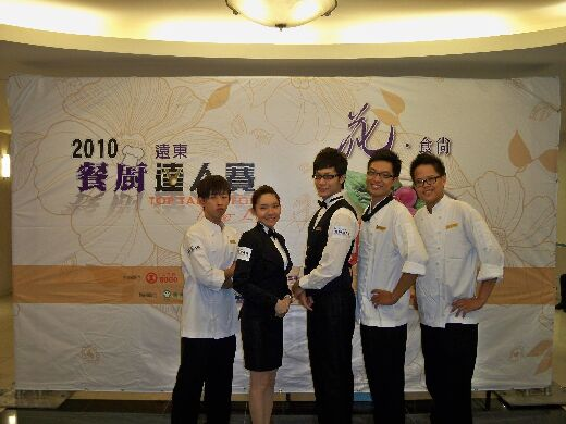 2010年遠東餐廚達人賽冠軍