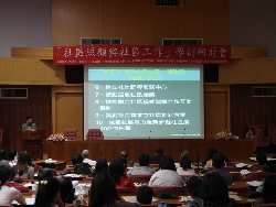 A conference organized by the department on community healthcare and community work