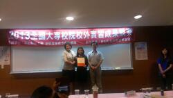 吳佩珊同學(中) 榮獲2013全國大專校院校外實習成果競賽第三名