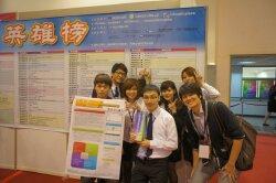 學生參加資訊服務創新競賽