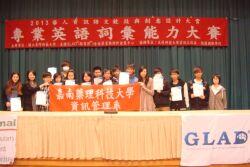師生2013年華人資訊語文競技與創意設計大賞專業英語詞彙能力大賽獲獎