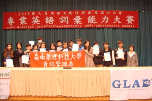 Prizewinning students in the ESP vocabulary section of the 2013 Chinese Computer Language and Innovative Design Competition