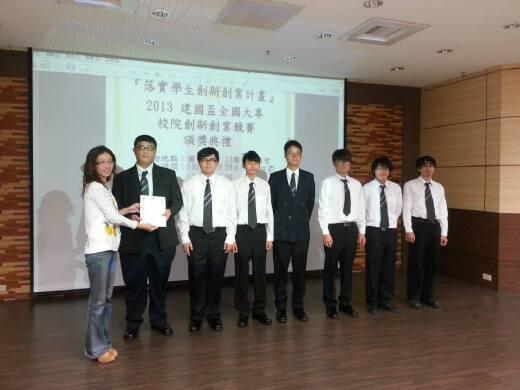 資訊多媒體應用系學生榮獲2013建國盃全國大專校院處新創業競賽第二名