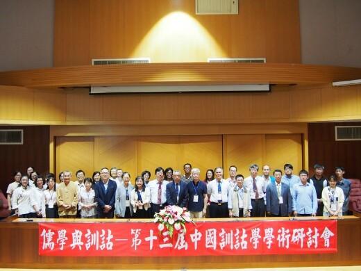 2017儒學與訓詁-第13屆中國訓詁學學術研討會