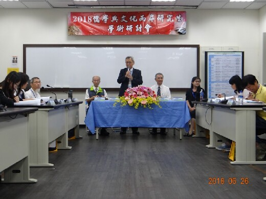2018 Confucianism and Culture Cross-Straits Postgraduate Academic Seminar was hosted by Honorary Lecture Professor Bo-Yuan, Tian (middle).