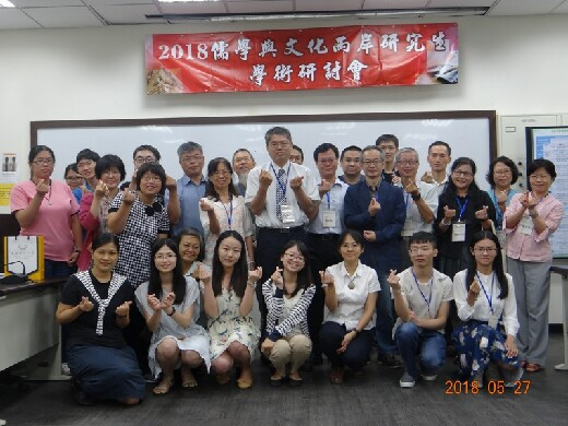 The closing ceremony of 2018 Confucianism and Culture Cross-Straits Postgraduate Academic Seminar.