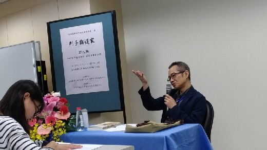 Researcher and Deputy Director Da- Xing, Zhou from Institute of Chinese Literature and Philosophy, Academia Sinica , gave a speech about