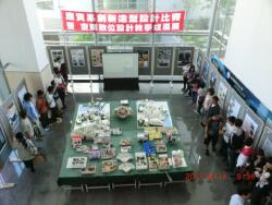 Student project exhibition