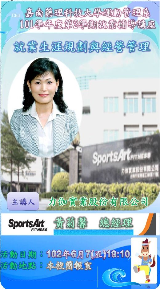 The director of renowned fitness company SportsArt, Ms. Huang Ju-Xin, was a guest speaker for the 2012  career counselling program