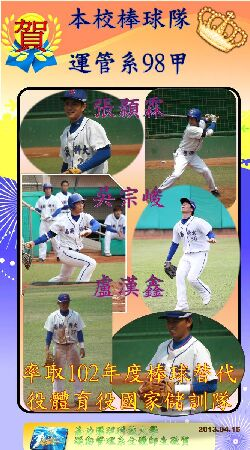 CNU students Huang Sheng-Hsiung and Wu Zong-Jun were selected for the training squad for 2014 national baseball team