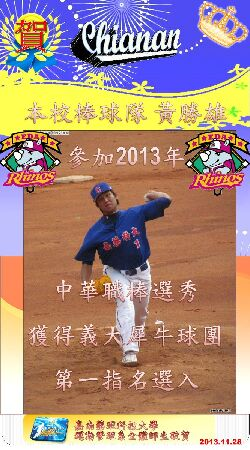 CNU student Huang Sheng-Hsiung was selected in the starting lineup of the Taiwanese pro-baseball team the EDA Rhinos