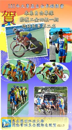 Department of Sports Management students: winners of two gold, four silver and one bronze medal in the 2012 university cycling championships