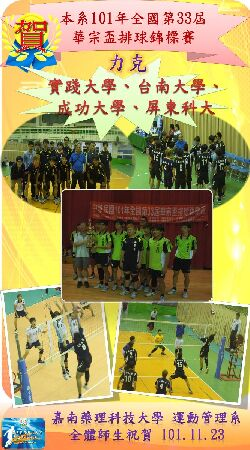 CNU Department of Sports Management volleyball team: champions at the 2012 Huazong Cup national volleyball competition