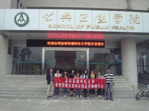 2012年參訪大陸福州大學