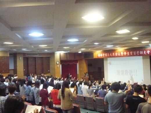 102學年度學生實習誓師大會