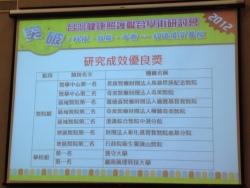2012年榮獲研究成效優良獎第一名