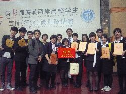 The Third Cross-Strait University Students' Marketing Strategy Invitational Competition